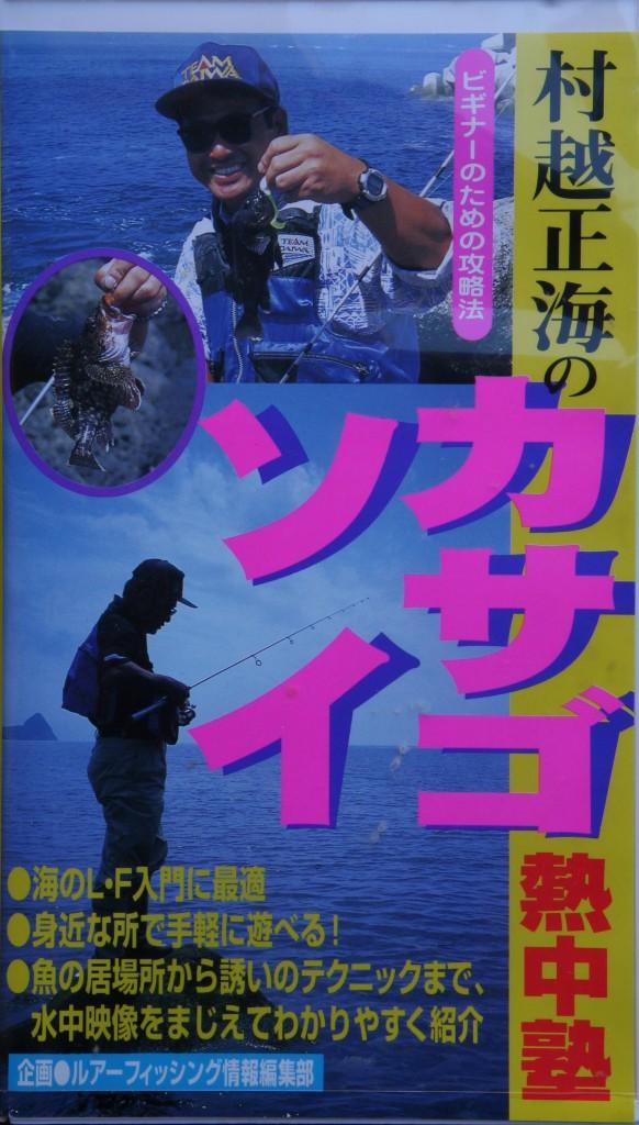 カサゴソイ熱中塾 - コピー