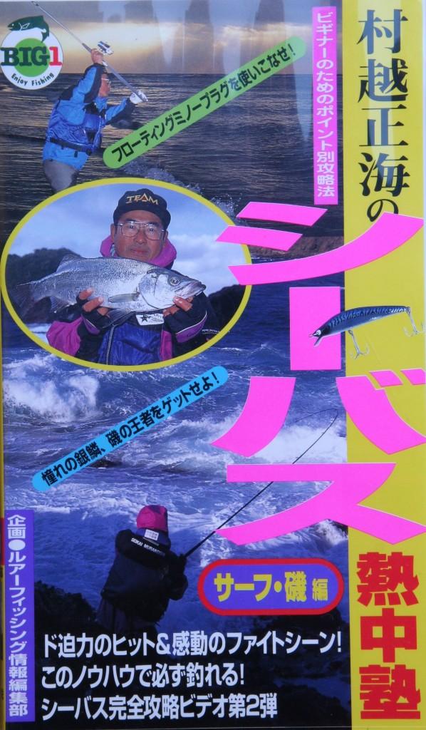 シーバス熱中塾(サーフ) - コピー
